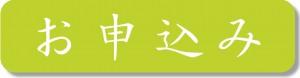 icon_omoushikomi